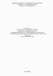 Годовой отчет-1