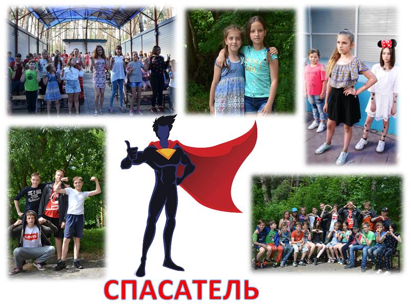 спасатель Центр Детсткого творчества