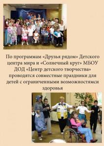 праздники для детей с ограниченными возможностями