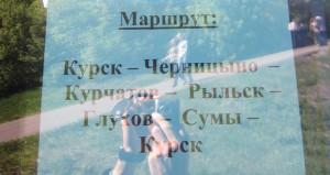 маршрут Марша мира 2012 г.