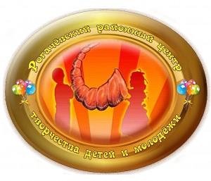 эмблема рогачевских ребят