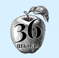 36 школа