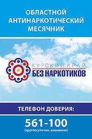 http://cdtkursk.ru/glavnye-novosti/antinarkoticheskij-mesyachnik.html